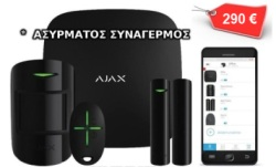 Ajax Security Hub – Ασύρματος Συναγερμός
