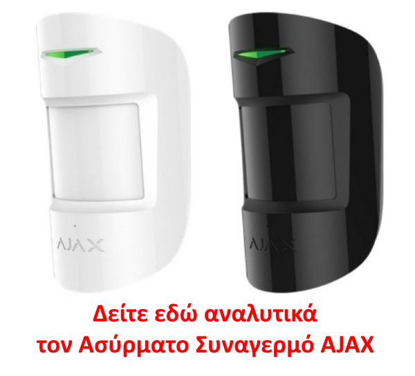 AJAX-HUB.GR-ANALYTIKA-TERRABYTE